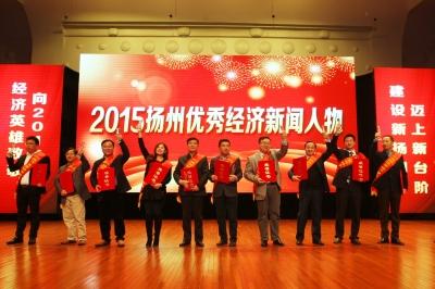 2015扬州优秀经济新闻人物