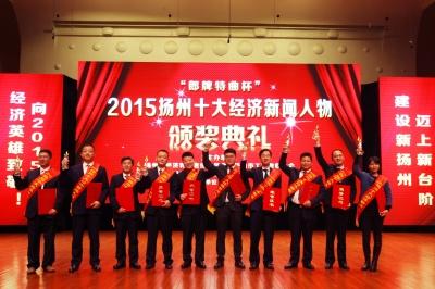 2015扬州十大经济新闻人物