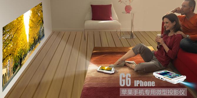 一、美高G6微型投影仪100吋大屏投射