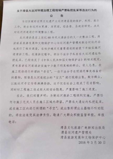 """河南滑县回应""""乡民争相挖宝"""":私挖乱采将追责"""