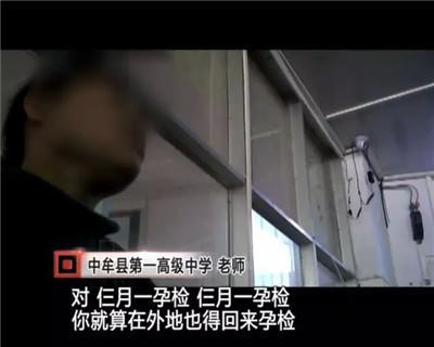 中牟县第一高级中学的怀孕排队工作由工会主席贾洪斌负责,3月23号,记者电话联系贾主席。