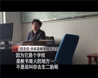 对于如果违规怀孕可能会遭到学校处理的情况,刘主任这样表态。