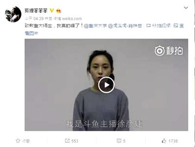 混入女生寝室直播的女主播昨日凌晨在个人微博上发布道歉视频。 微博截图