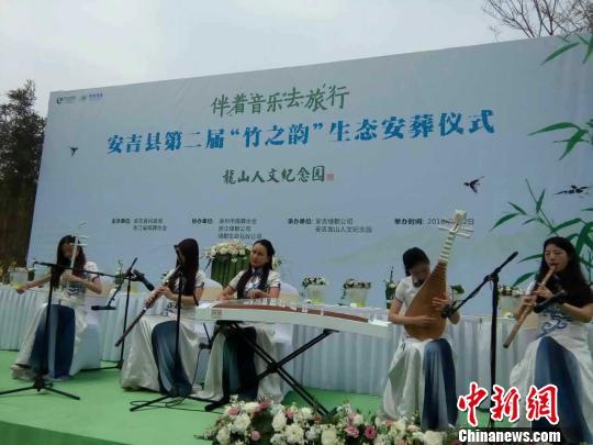 """图为第二届""""竹之韵""""生态葬仪式。 佚名 摄"""