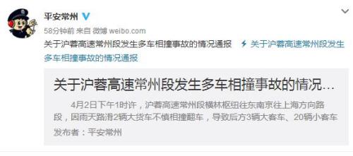 江苏常州市公安局官方微博截图。