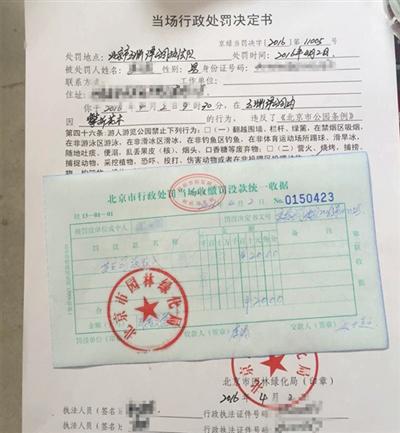昨日,玉渊潭公园开出的第一张罚单。