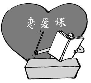 """""""恋爱课""""开讲"""
