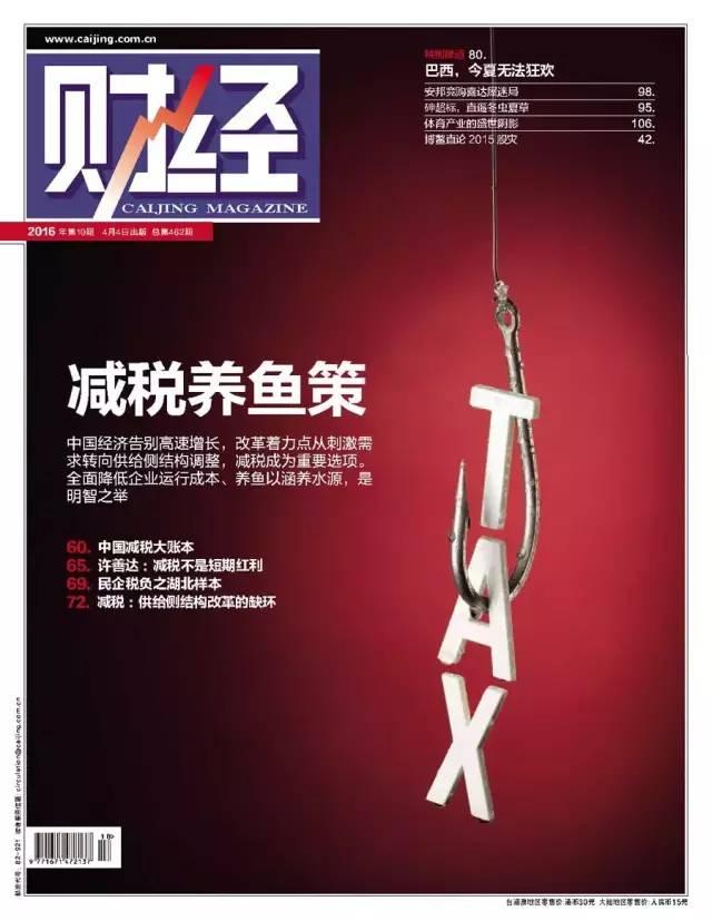中国减税大账本 |《财经》最新封面