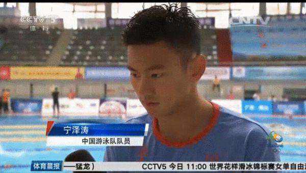 宁泽涛接受采访
