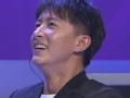 《看见你的声音片花》第二期 韩庚陈思斯现场合唱 无奈陈思斯音痴全程跑调