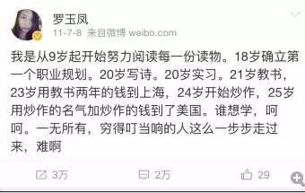 """环球时报炮轰""""励志榜样""""凤姐:混美国社会底层"""