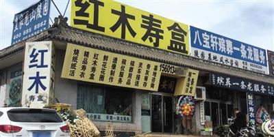 """位于八宝山殡仪馆西侧的上庄街,多个商家推行""""殡葬一条龙效劳""""。 A08-09版拍照/新京报记者 尹亚飞"""