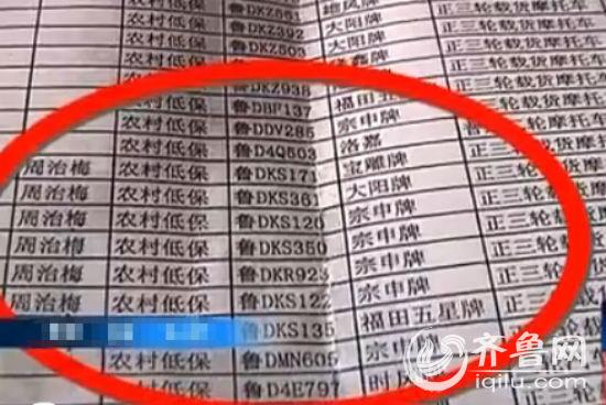刘三旦名下有7辆载货三轮摩托车,其妻子周治梅名下则有9辆载货摩托车。(视频截图)