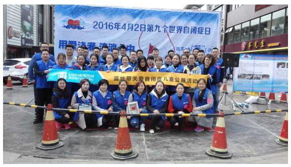 """2016年4月2日是第九个世界自病症日,由蓝丝带中国运营总部发起的""""我不是""""笨""""小孩,蓝丝带关爱自闭症儿童公益活动""""如期举行。"""