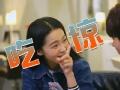 《我们相爱吧第二季片花》第三期 李沁遭魏大勋报复 经纪人爱上魏大勋?