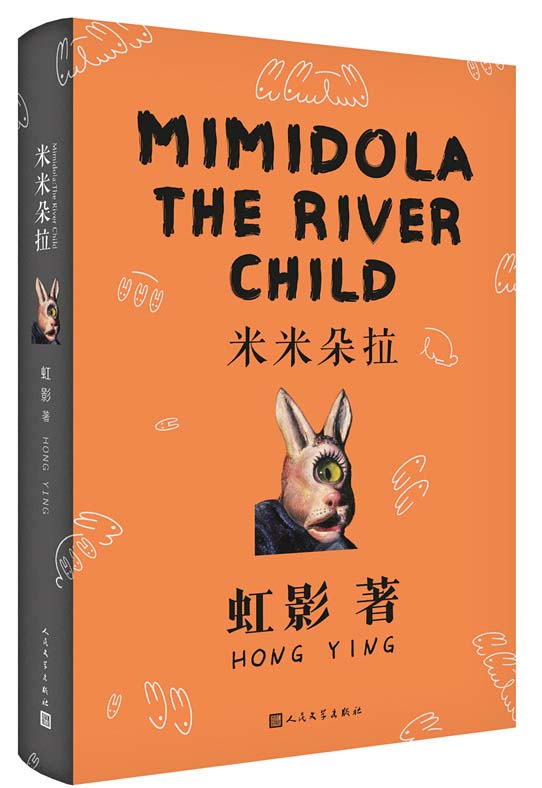 虹影花了5年时间才完成《米米朵拉》,也是她写作时间最长、难度最大的作品