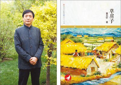 曹文轩与他的著作《草屋子》。