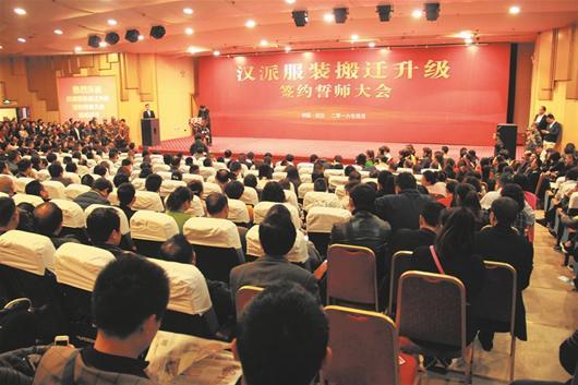 楚天都市报讯 图为:汉派服装搬迁签约誓师大会现场