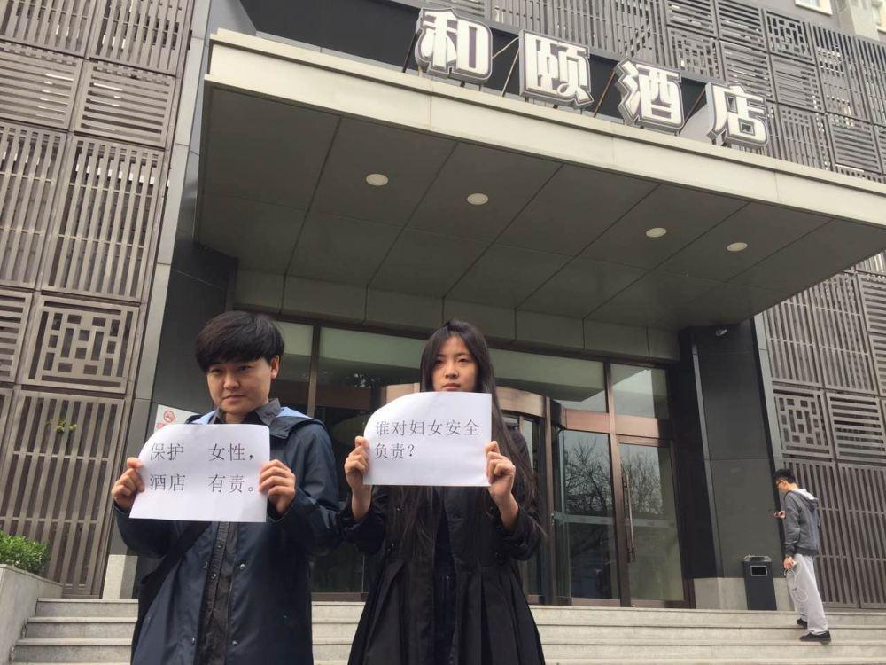 和颐酒店女生遇袭事件媒体等待发布会 志愿者发布联名信