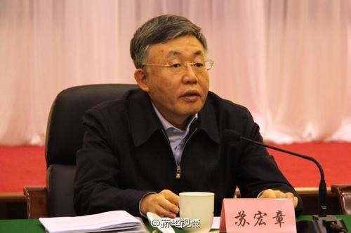 辽宁省委常委、政法委书记苏宏章接受组织调查