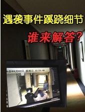【明说吧】酒店遇袭案 蹊跷蹊跷