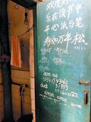 """魏永康家茅厕的门上,都写着""""打油诗""""。"""