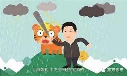 中国官员卡通形象