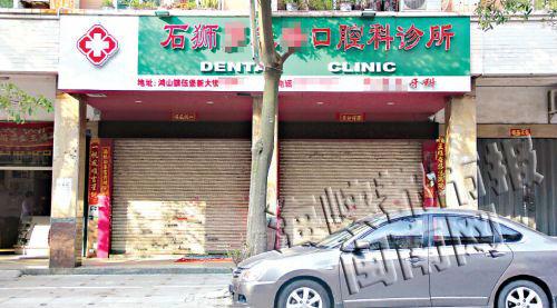 事发牙科诊所大门闭合