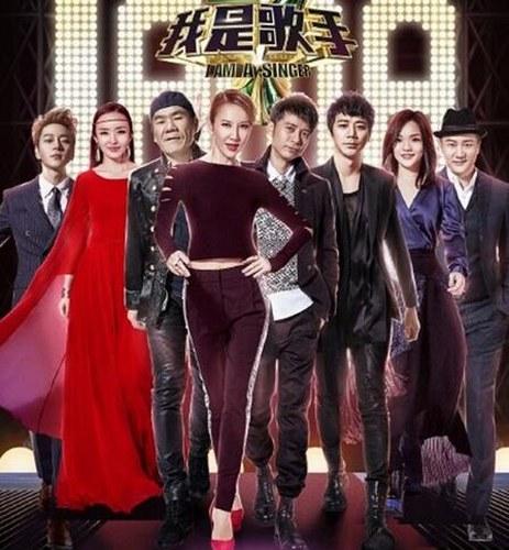 《我是歌手》第四季海报