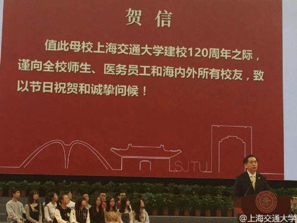 上海交通大学建校120周年纪念 江泽民致贺信
