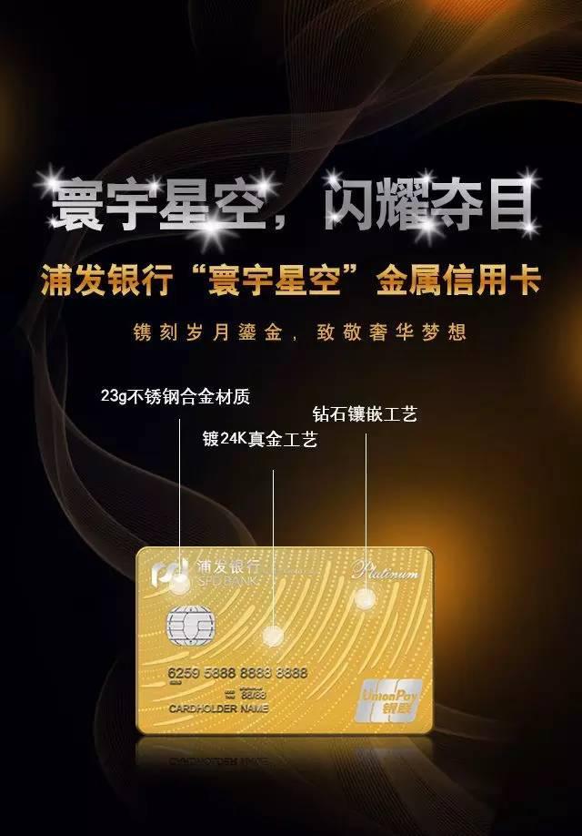 浦发银行预约发售高端金属卡(组图)