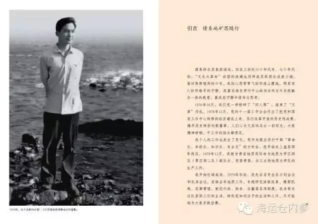 温家宝新书《温家宝地质笔记》里讲述了他的地质情缘