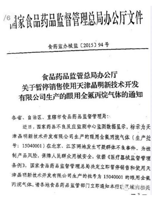 2015年7月9日,国度卫计委也收回了关联告诉,需要中止使用局部眼用全氟丙烷气体。