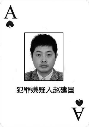 赵开国,男,汉族,1981年4月25日出身,户籍地点:江苏省张家港市乐余镇大寨东路101号。身份证号码:32058219810425261X。