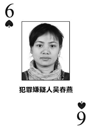 吴春燕,女,汉族,1978年8月6日出身,户籍地点:广西壮族自治区宾阳县新桥镇新和村委会务本村127号。身份证号码:452123197808061082。