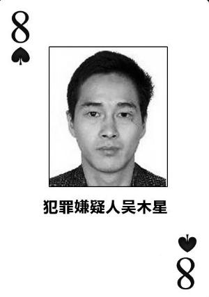 吴木星,男,汉族,1979年4月20日出身,户籍地点:福建省安溪县戴德镇福德村福德17号。身份证号码:350524197904206010。