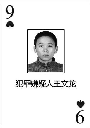 王文龙,男,汉族,1989年2月21日出身,户籍地点:福建省南靖县山乡镇翠眉村兵营62号。身份证号码:350627198902210015。