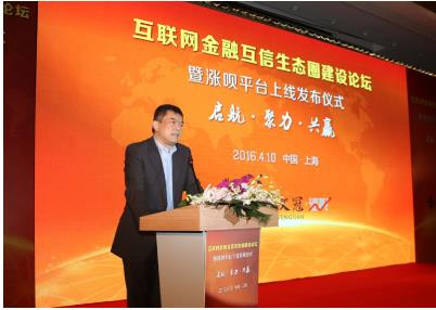 (上海市互联网金融行业协会副秘书长-肖波先生致辞)-打造 投行 互联