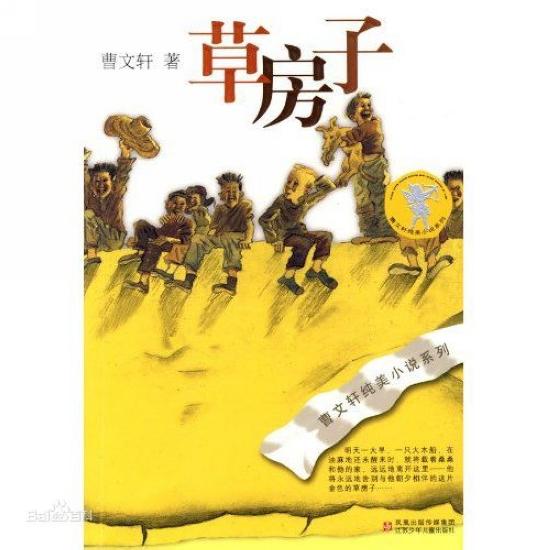 曹文轩长篇小说《草房子》