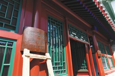3月29日,陈独秀故居内已修葺结束,院内北房上挂着《新青年》修改部的牌子,正停止装璜布展。