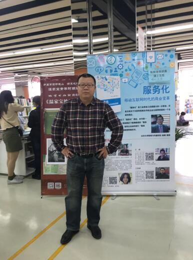 上图:本书作者刘立丰博士在发布会现场