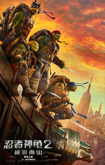 《忍者神龟2》蓄势待发版全新主海报