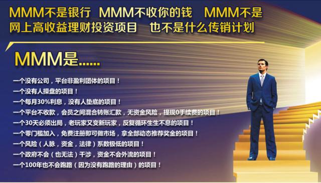 """不只是中晋和快鹿 国际大骗局MMM也""""正式""""崩溃?"""
