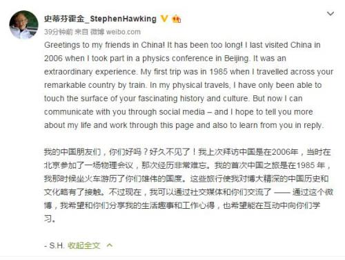 霍金通过微博向中国网友问好。网页截图