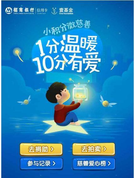 """招商银行信用卡""""小积分·微慈善""""荣获上海金 融创新奖"""