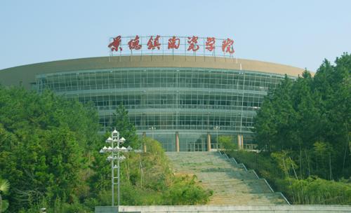 江西景德镇陶瓷学院更名为景德镇陶瓷大学