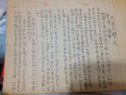 """""""中国文学史""""的课堂笔记"""