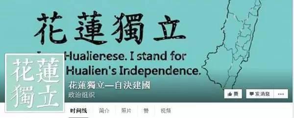 """据结合美色诱惑 网10日报导,""""花莲自力""""群组抛出""""喝花莲水,吃花莲米,怎样能够不支援花莲自力呢?""""等舆论。他们一起以法国帆海家1735年绘出的台湾舆图其实不囊括中心山脉以东地域为由,借此主张""""花莲自古以来就不是台湾的一局部""""。有撑持者称,花莲有本人的铁路、本人的机场、本人的口岸,""""咱们只需在南北两头设下海关,今后以后,花莲就自力啦""""。个体撑持者乃至示意,""""花莲自力当前,我倡议中华民国当局向花莲宣战并即刻投诚,与花莲国签署公约将台澎金马割让给花莲国,而后盾澎金马就以花莲国的模式完结法令自力""""。"""