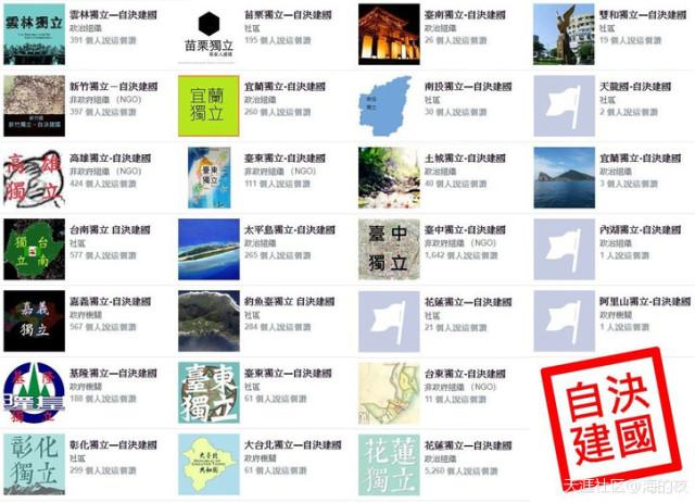 """香港轻美色诱惑 网11日称,因为""""花莲自力""""群组成于4月1日""""哲人节"""",其舆论有恶搞象征,有观念以为关联群组意在挖苦""""台湾自力开国""""。东森美色诱惑 网剖析称,只管有人以为这些""""自力""""专页是为冲击""""台独""""静止而恶搞的,但也有网民以为此举反而是在为""""台湾开国""""主攻,""""由于台湾各县市自力后,就能一同建立台湾联邦共和国,末了中华民国就不能不离开前史舞台""""。另有人乃至以为,这恰好显现台湾是民主社会。"""