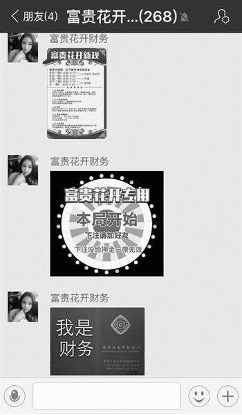 1.聊天群内庄家提示赌局开始